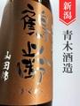 鶴齢「山田錦55」特別純米無濾過生原酒 1.8L