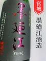 墨廼江 特別純米中汲み 1.8L