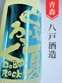 陸奥八仙「夏どぶろっく」純米にごり酒 1.8L