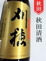 刈穂 山廃純米超辛口 1.8L