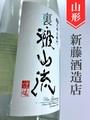 裏・雅山流「怜華」本醸造無濾過生 1.8L
