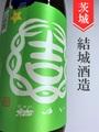 結「いちばんぼし」特別純米亀口直汲み生原酒★しぼりたて★1.8L