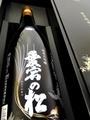 愛宕の松 限定純米大吟醸 720ml