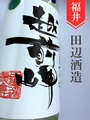 越前岬「初槽」槽搾り純米吟醸無濾過生原酒★1.8L★