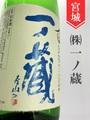 一ノ蔵「15度原酒」特別純米原酒 720ml