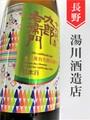 十六代九郎右衛門「十三度台」きもと再醸仕込み(貴醸酒)720ml