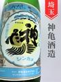 神亀「Light」純米生 1.8L