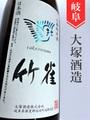 竹雀「雄町70」山廃純米無濾過生原酒 1.8L
