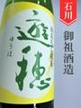 遊穂 山おろし純米無濾過生原酒 720ml