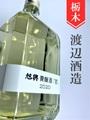旭興「百」貴醸酒 720ml