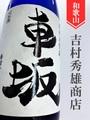 車坂 純米吟醸生原酒 1.8L