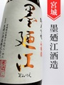 墨廼江「山田錦」純米吟醸 1.8L