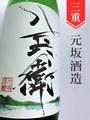酒屋八兵衛「八十八夜」純米生 1.8L