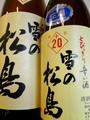 雪の松島「入魂辛口+20」本醸造生原酒おりがらみ★しぼりたて★720ml