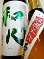 和心「朝日米」純米原酒瓶燗火入れ 1.8L