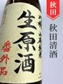 刈穂「番外品+21」山廃純米生原酒 1.8L