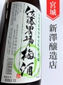 新澤醸造店/佐藤農場の梅酒 720ml