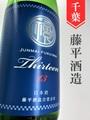 福祝「13サーティーン」低アルコール純米 1.8L