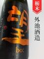 望bo:「秋田酒こまち」特別純米無濾過生原酒 1.8L