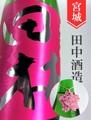 田林「春酒」純米吟醸生原酒 1.8L