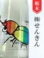 仙禽「かぶとむし」1.8L