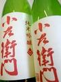 小左衛門「備前雄町」純米吟醸 1.8L