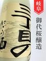 御代桜「三丁目のにごり酒」★しぼりたて★600ml