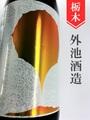 燦爛「雪さんらん」純米吟醸無濾過生原酒 720ml