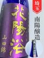 <今だけ!?>花陽浴「山田錦40」純米大吟醸おりがらみ 1.8L