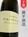 福祝「FUKUIWAI OLD」長期熟成酒五年貯蔵★1.8L