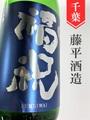福祝「備前朝日」純米大吟醸 1.8L