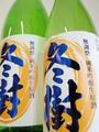 福乃友「冬樹」純米吟醸無調整生原酒 1.8L