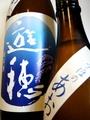 遊穂「ゆうほのあお」純米1年氷温貯蔵 1.8L