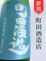 町田酒造「五百万石」特別純米直汲み生★しぼりたて★1.8L
