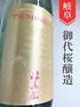津島屋外伝「prototype-M」純米吟醸無濾過生原酒★しぼりたて★720ml