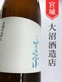 不二正宗「蔵の華」特別純米生原酒 1.8L