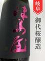 津島屋「備前雄町」純米大吟醸生原酒 720ml