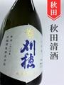 刈穂「秋田酒こまち」純米吟醸 720ml
