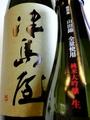 津島屋「山田錦」純米大吟醸無濾過生原酒 1.8L