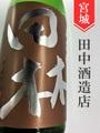 田林「吟のいろは」純米吟醸 1.8L