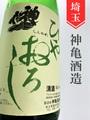 神亀 特別純米★ひやおろし★1.8L
