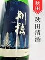 刈穂「シルキースノー」 純米吟醸 1.8L