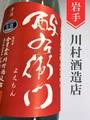よえもん「美山錦55」特別純米直汲み無濾過生原酒★しぼりたて★1.8L