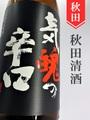 刈穂「超弩級 気迫の辛口+25」山廃純米生原酒 1.8L