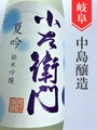 小左衛門「夏吟」純米吟醸 1.8L