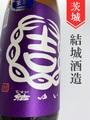 結「山田錦」純米吟醸亀口直汲み生原酒 1.8L