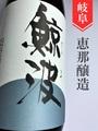 鯨波 純米吟醸無濾過生原酒★しぼりたて★1.8L