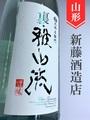 裏・雅山流「祥華」本醸造無濾過生★しぼりたて★1.8L