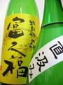 富久福「五百万石」特別純米亀口直汲み無濾過生原酒★しぼりたて★1.8L