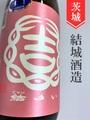 結「雄町」純米吟醸亀口直汲み生原酒 1.8L